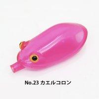 No.23 カエルコロン